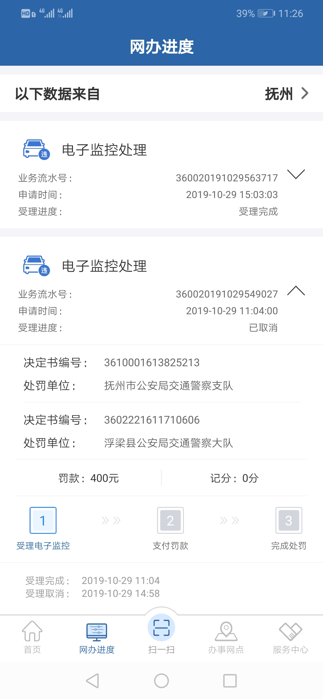 Screenshot_20191030_112645_com.tmri.app.main.jpg
