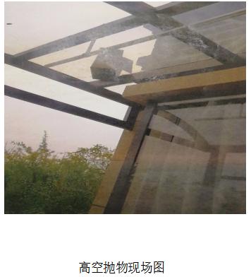 高空抛物现场图片.png